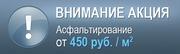 Асфальтирование благоустройство в Санкт-Петербурге / Питере / СПб
