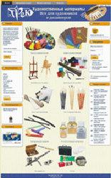 Художественные товары: товары для дизайнеров