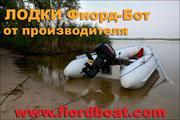 Надувные лодки из ПВХ Фиорд-Бот