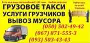 Перевозки Бетонные Кольца для Колодца в Житомире. Кран манипулятор