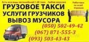 Грузчики Житомир. услуги грузчиков в житомире