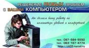 ремонт компьютеров и ноутбуков в Житмире
