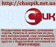 Продукты, подарки, торты, мёд, цветы, услуги, доставка.http://chaspik.net.ua