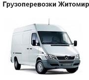 Перевозка грузов в Житомире