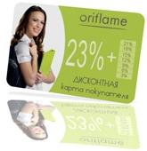 23% скидки на натуральную косметику Oriflame!