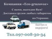 Транспортные услуги Житомир