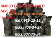 вывоз строительного мусора Житомир