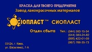 Эмаль Хс-1169 Эмаль*4/Эмаль Хв-124 Эмаль+2/Эмаль Эп-5155 Эмаль+/Произв