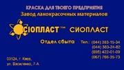 Эмаль Эп-140 Эмаль*7/Эмаль Ко-811 Эмаль+5/Эмаль Хв-785 Эмаль+/Производ