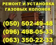 Ремонт газових колонок Житомир. Ремонт газової колонки в Житомирі.