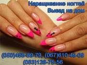 Нарощування нігтів Житомир гелем на дому.