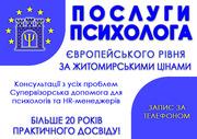 Послуги психолога європейської якості в Житомирі!