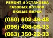 Ремонт газового котла Житомир. Майстер по ремонту газового котла
