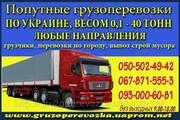 Вантажоперевезення із Житомира та інших міст по всій Україні.