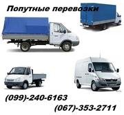 Грузоперевозки :Житомир. Перевозки по Украине с оплатой в одну сторону