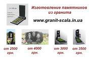 Надгробные памятники Коростышев,  изготовление памятников из гранита
