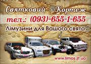 Лимузины в Житомире - прокат,  аренда,  заказ