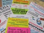 Друк рекламних листівок