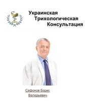 Бесплатная консультация у трихолога. Житомир и вся Украина