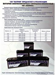 Продам нові акомулятори Norma Житомир