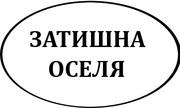 Натяжные потолки в Житомире