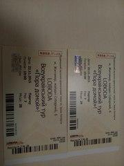 ПРодаю билеты на концерт Светланы Лободы в Житомире 22.11.2015