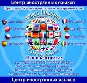 Курсы по изучению иностранных языков