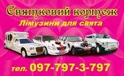 Лимузин Житомир,  свадебное авто