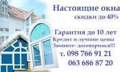 Металопластиковые окна,  двери и балконы
