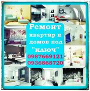 Ремонт квартир,  домов и офисов от