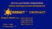 Эмаль КО-84-эмаль КО-84_эмаль КО-84_ BOAT VARNISH-БОАТ ВАРНИШ Глянцевы