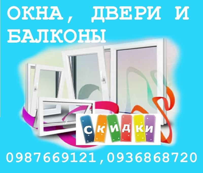Металлопластиковые окна- скидки до 40%. окна, двери, балконы.