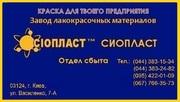 ЭМАЛЬ КО-814++КО-814)ГФ-0119=ЭМАЛЬ КО-814-8111КО ЭМАЛЬ КО-814) ч)Орган