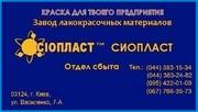 Эмаль ХС-1169: прайс эмаль ХС1169: хс1169 хс-1169 эмаль ХС-1169