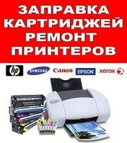 Заправка цветных лазерных принтеров 80 грн