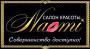 Косметологический кабинет «Наоми» Житомир
