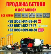 Купить бетон Житомир,  цена,  с доставкой в Житомире