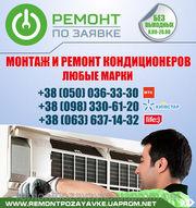 Установка,  ремонт кондиционера Житомир,  заправка кондиционера в Житоми