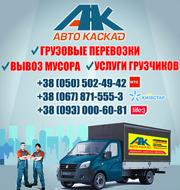Квартирный переезд в Житомире. Переезд квартиры недорого,  услуги грузч