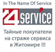 Тайные покупатели 4service