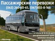 Пассажирские перевозки. Заказ автобусов по Житомиру и Украине
