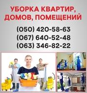 Клінінг Житомир. Клінінгова компанія у Житомирі.