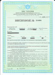 Документы сертификат на переоборудование переобладнання