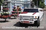 Лимузин Житомир - 093-655-1-655