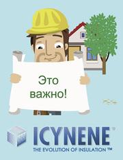 Технологии ICYNENE для Вашего дома!