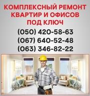 Ремонт квартир Житомир ремонт під ключ в Житомирі.
