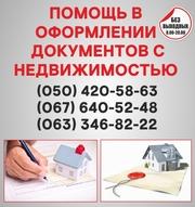 Узаконення земельних ділянок в Житомирі,  оформлення документації