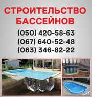 Строительство бассейнов Житомир. Бассейн цена в Житомире