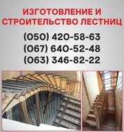 Деревянные,  металлические лестницы Житомир. Изготовление лестниц
