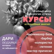Курс парикмахер-универсал Житомире. Обращайтесь
